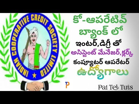 How to get a Job in Co Operative Bank | in Telugu By Pa1 - Bank Jobs