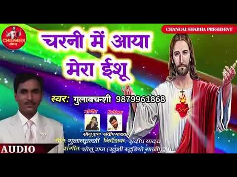 Changai  shabha Bhojpuri song ...Jay Masih ki.