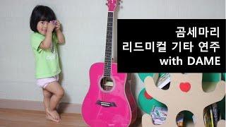 곰세마리 리드미컬 기타 연주 with PINK DAME
