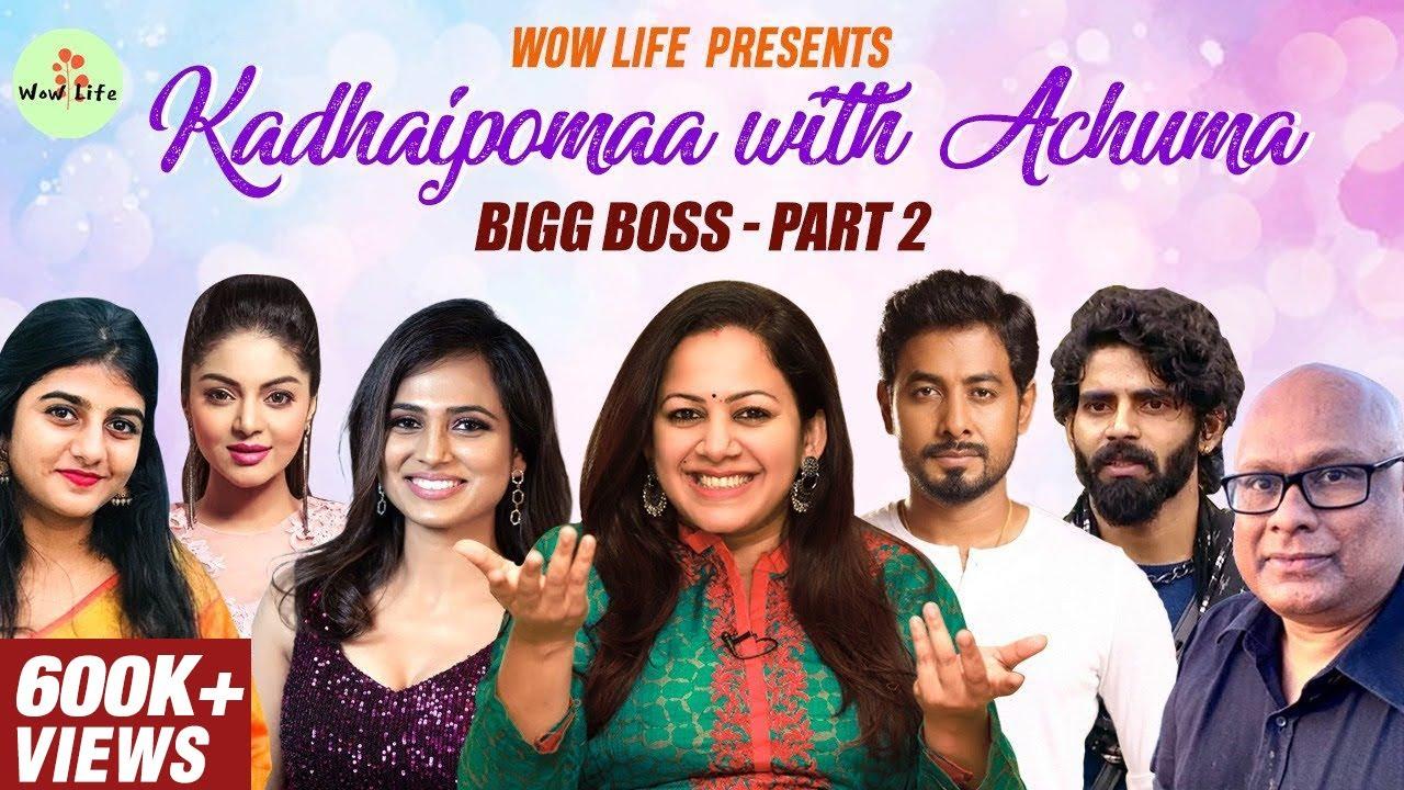 Wow Life presents Kadhaipomaa with Achuma - Part 2 | Bigg Boss Archana's open talk & Heartfelt Chat