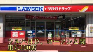 ツルハHD、ローソンと関東に100店