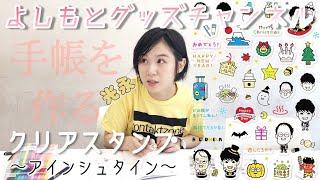 【よしもとグッズチャンネル】クリアスタンプ アインシュタイン編【光永 Vol.7】