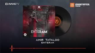 Amir Tataloo - Ehteram (Клипхои Эрони 2020)