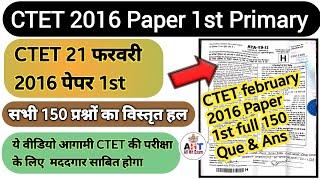 CTET 2020| CTET 2016 Paper 1st |CTET Paper 1| CTET Full solved paper 1|CTET Paper Solved|CTET Paper