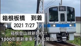 箱根登山線7/27 1057f(1000形更新車)運用開始 箱根板橋到着