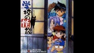 アニメ 学校の怪談 オリジナルサウンドトラック