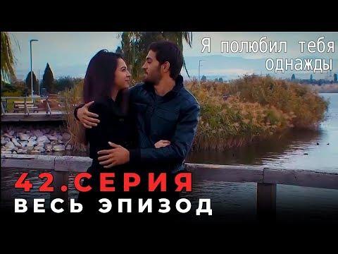 Я полюбил тебя однажды - 42 серия (Русский дубляж)
