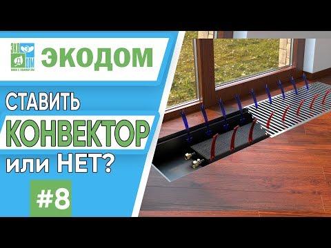 Внутрипольные конвекторы: нельзя ставить, или можно? //ЭКОДОМ