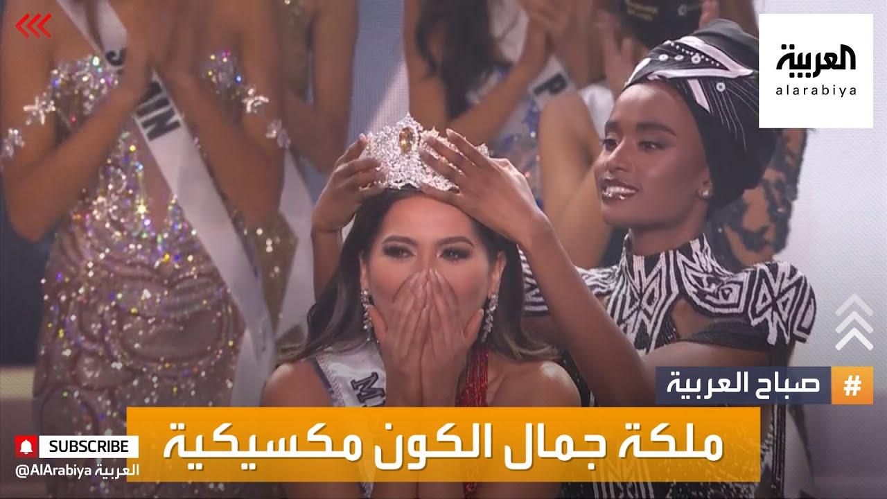 صباح العربية | أخبار بلا سياسة: ملكة جمال الكون مكسيكية  - نشر قبل 11 ساعة