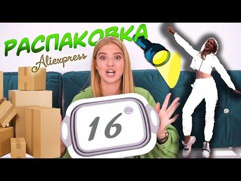 РАСПАКОВКА посылок с примеркой одежды с Aliexpress #129 | ОЖИДАНИЕ Vs РЕАЛЬНОСТЬ | NikiMoran