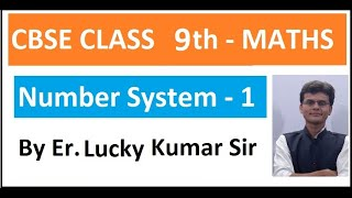 CBSE Class 9th Math Number System (Part 1) || By Lucky Kumar Sir