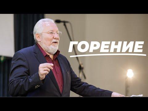 Горение   Сергей
