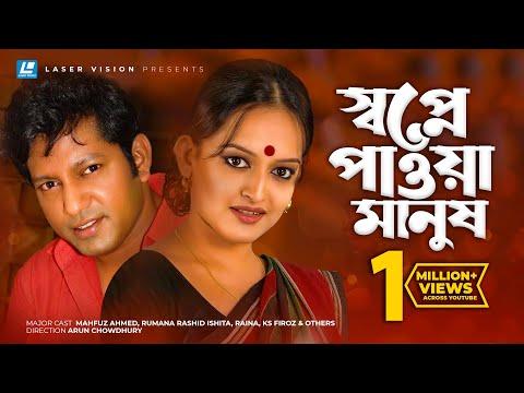 Shopne Paowa Manush | Bangla Natok | Mahfuz Ahmed, Rumana Rashid Ishita, Raina | Arun Chowdury