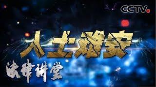 《法律讲堂(生活版)》 20200413 入土难安| CCTV社会与法