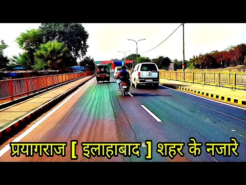 प्रयागराज शहर के नजारे | Prayagraj City Ride | Prayagraj City's , Allahabad City's Ride , Bike Ride