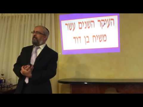 הרב ינון קלזאן - אחרית הימים - מחכים ל״משיח״ כיצד תראה הגאולה ? הרצאה ברמה גבוהה חובה לצפות!