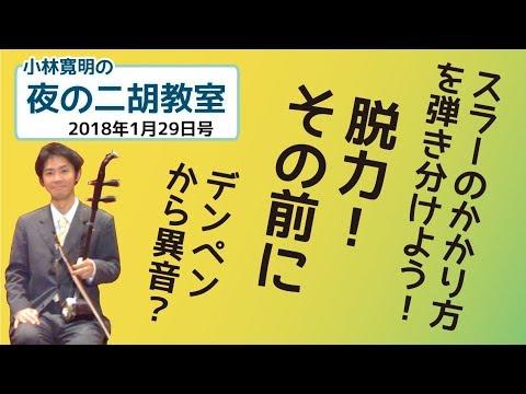 小林寛明 「夜の二胡教室」2018年1月29号