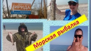 Морская рыбалка в Кирилловке