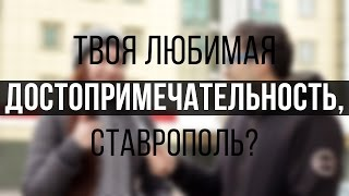 Твоя любимая достопримечательность, Ставрополь?(Мы вышли на улицы нашего города (#Ставрополь), чтобы узнать у людей, куда бы они первым делом повели своего..., 2015-03-29T17:28:41.000Z)