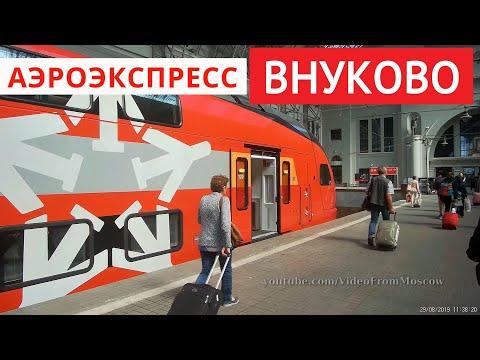 Аэроэкспресс во Внуково | To Vnukovo Airport By Aeroexpress // 29 августа 2019