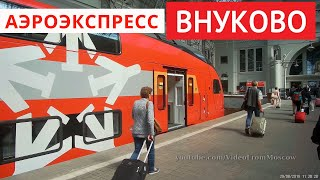 Фото Аэроэкспресс во Внуково  To Vnukovo Airport By Aeroexpress  29 августа 2019