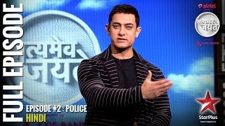 Satyamev Jayate : Season 2 | FULL Episode # 2 | Police (HINDI)
