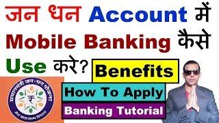 Jan Dhan Account Mobile Banking | Jan Dhan Yojana Mobile Banking | Jan Dhan Yojana Account