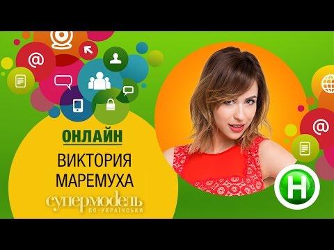 """Онлайн-конференция с Викторией Маремухой (""""Супермодель по-украински"""")"""