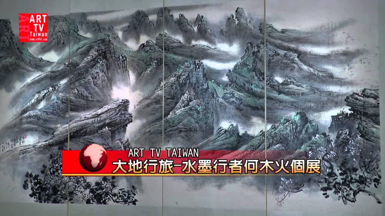 大地行旅-水墨行者何木火個展 - YouTube