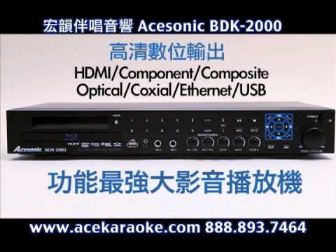 Acesonic BDK-2000 Blu-ray Karaoke Player Chinese Commerical