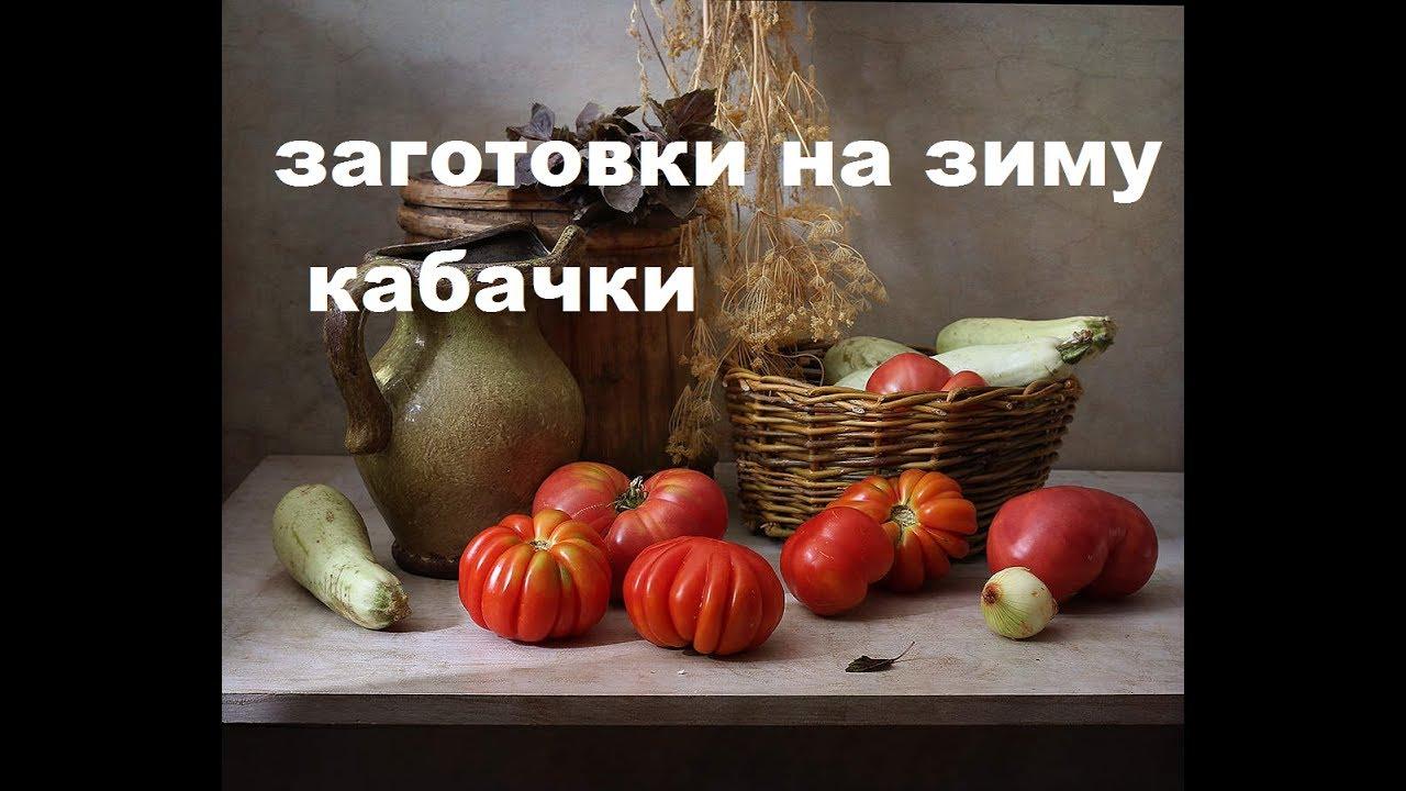 Маринад - Ассорти Из Кабачков И Помидоров. Рецепты ...