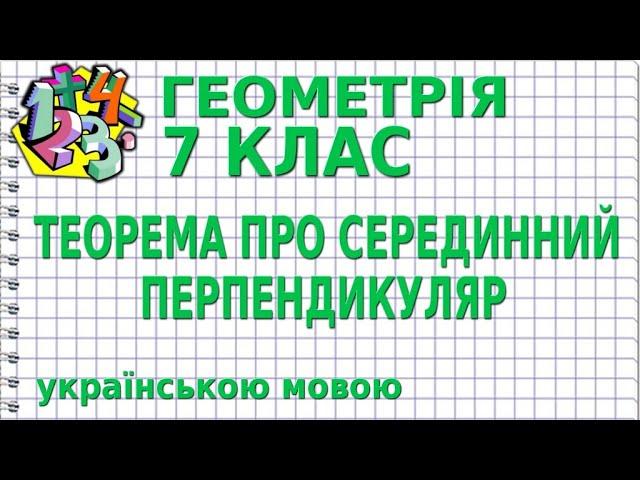 7 клас. Геометрія. ТЕОРЕМА ПРО СЕРЕДИННИЙ ПЕРПЕНДИКУЛЯР.