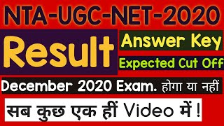 NTA UGC NET RESULT 2020 || NTA UGC NET EXPECTED CUT OFF 2020 ||DECEMBER 2020 का EXAM. होगा या नहीं||