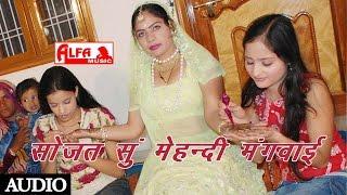 Sojat Se Mehandi Mangwai Rajasthani Song | Marwari Songs | Rajasthani Marwari Songs