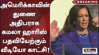 அமெரிக்காவின் முதல் பெண் துணை அதிபராக கமலா ஹாரிஸ் பதவியேற்கும் வீடியோ காட்சி! | VP Kamala Harris