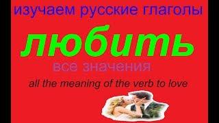 № 129  Русский язык - глагол