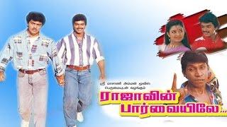 Repeat youtube video Rajavin Parvayele Tamil Movie