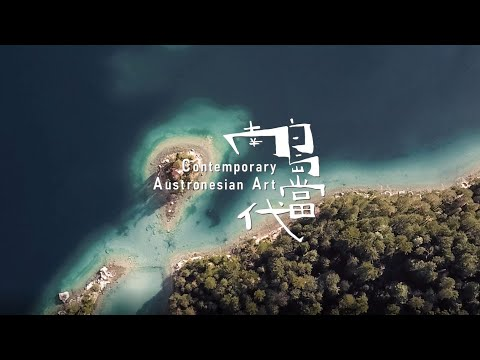 南島當代記憶工程─童元昭《來自海洋的度量衡:全球化下的南島觀點》