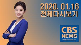 [CBS 뉴스] 2020년01월16일,