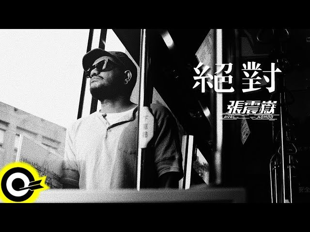 張震嶽 ayal komod【絕對 Absolutely】Official Music Video
