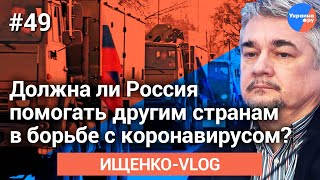 #Ищенко объяснил, зачем Россия помогает Италии, США, Сербии в борьбе с коронавирусом