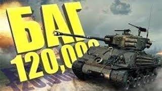 Взлом игры World of Tanks Blitz на кредиты и золото.