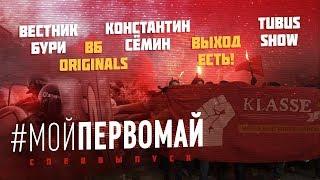 #МОЙПЕРВОМАЙ: Вестник Бури, Константин Сёмин, Tubus Show, Выход Есть, ВБ Originals