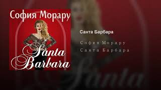 София Морару - Санта-Барбара