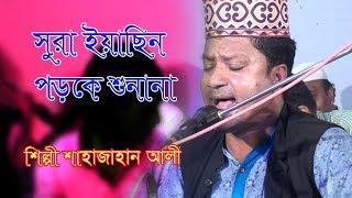 সুরা ইয়াছিন পড়কে শুনানা । শাহজাহান আলী ভান্ডারী গান Shahajan Ali Vandari Song BD Vandari Song