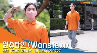 원슈타인 (Wonstein), '베이글남의 정석' (유희열의스케치북)  #NewsenTV
