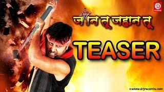 Jaan Tu Jahan Tu Official Teaser | Bhojpuri Movie |  Dinesh Kumar | Archna Singh | Kundan Kunal
