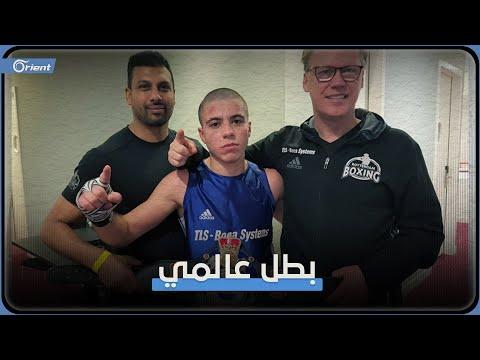 صنع تاريخاً لهولندا.. لاجئ سوري يفاجئ الأوروبيين برياضة الملاكمة  - نشر قبل 2 ساعة