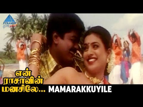 En Aasai Rasave Movie Songs | Mamarakkuyile Video Songs | Murali | Roja | Deva | Pyramid Glitz Music