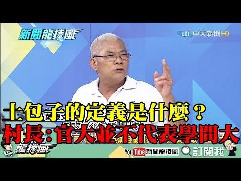 【精彩】土包子的定義是什麼? 宜蘭村長:官大並不代表學問大!